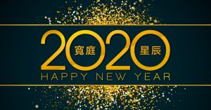 Read more about the article 2019星辰、寬庭年終感謝